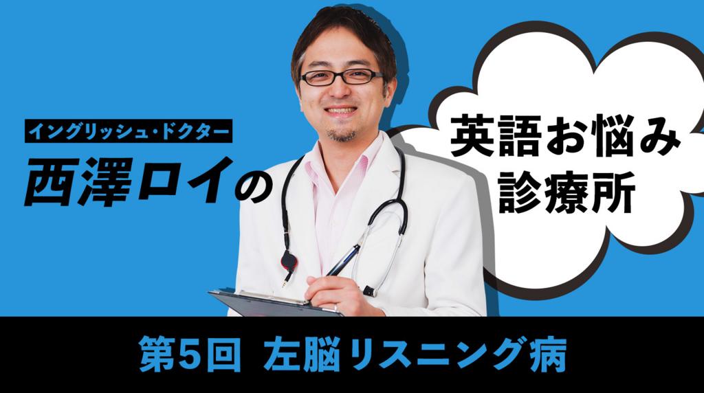 西澤ロイの英語お悩み診療所