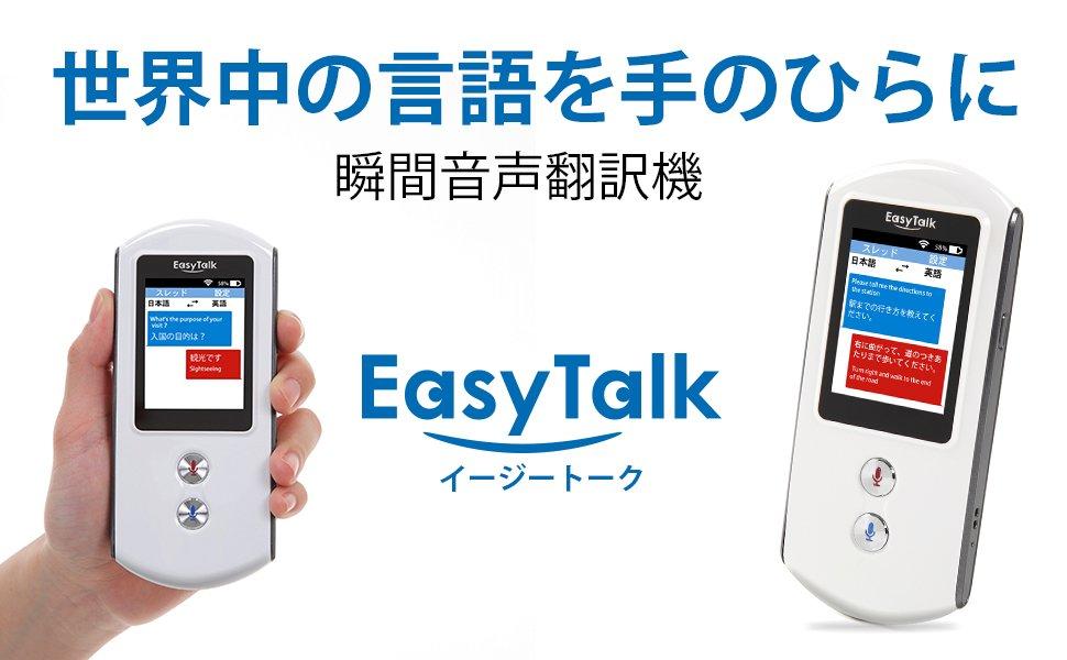 Easytalk(イージートーク)