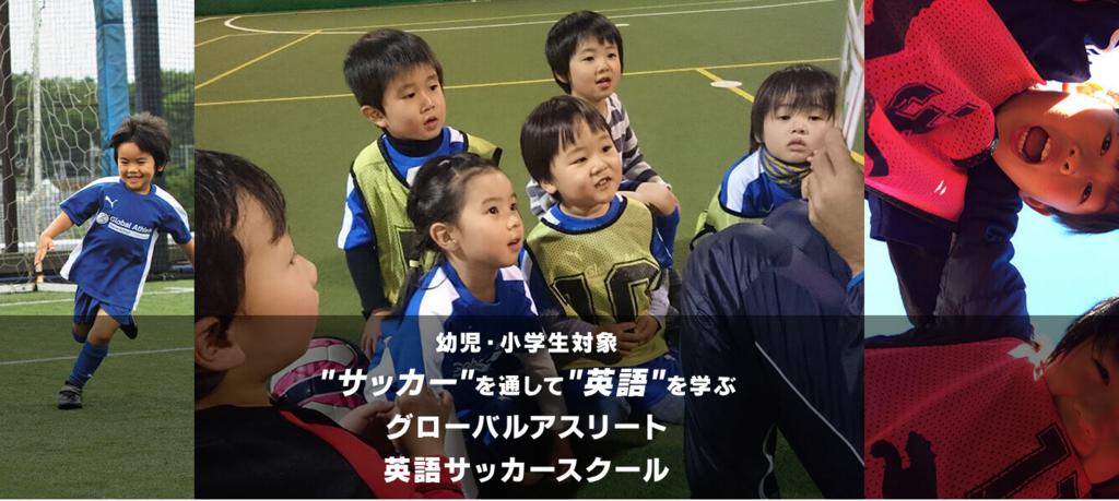 グロ―バルアスリート英語サッカースクール