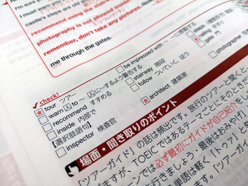 関正生先生のTOEIC模試