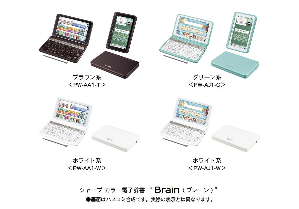 シャープ電子辞書Brain2018年秋モデル
