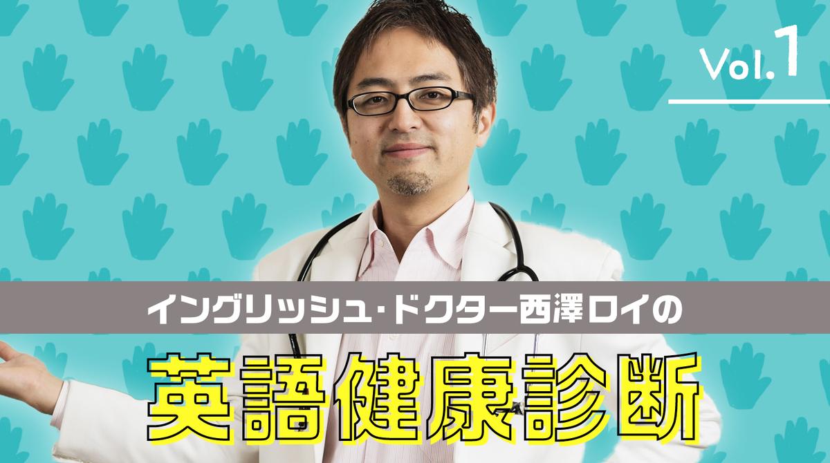 西澤ロイの「英語健康診断」