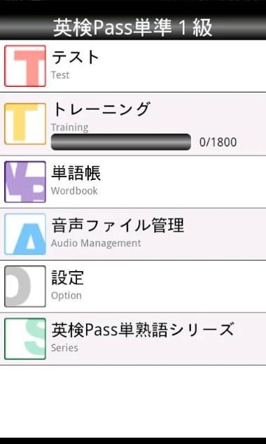 英検Pass単熟語