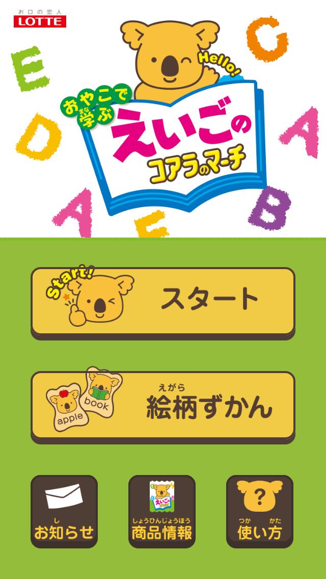 えいごのコアラのマーチアプリ