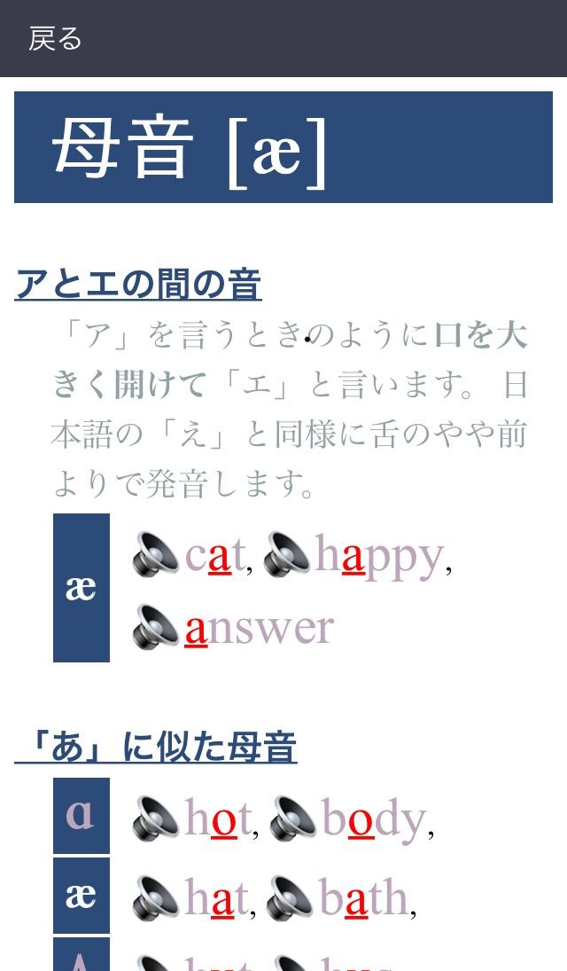 発音検索!英語辞書イーモン