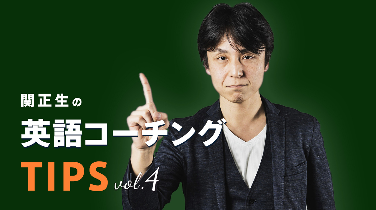 関正生の英語コーチングTIPS