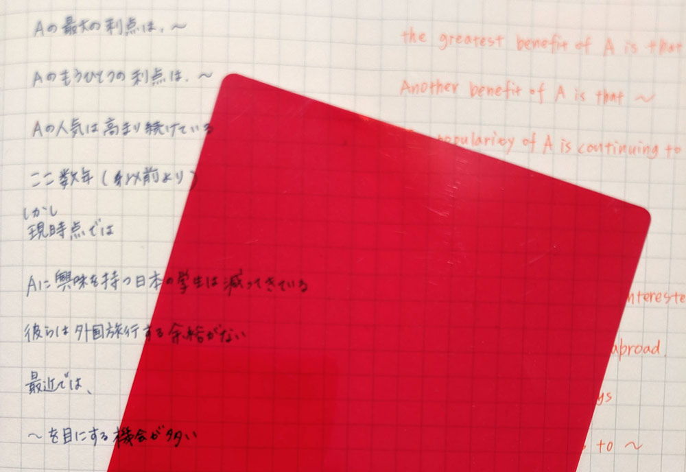 オレンジペンと市販教材付属の赤シートを使えば、暗記グッズに!