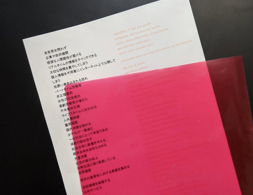 濃いピンクのクリアフォルダで文字が隠れる色味でプリントした自作教材