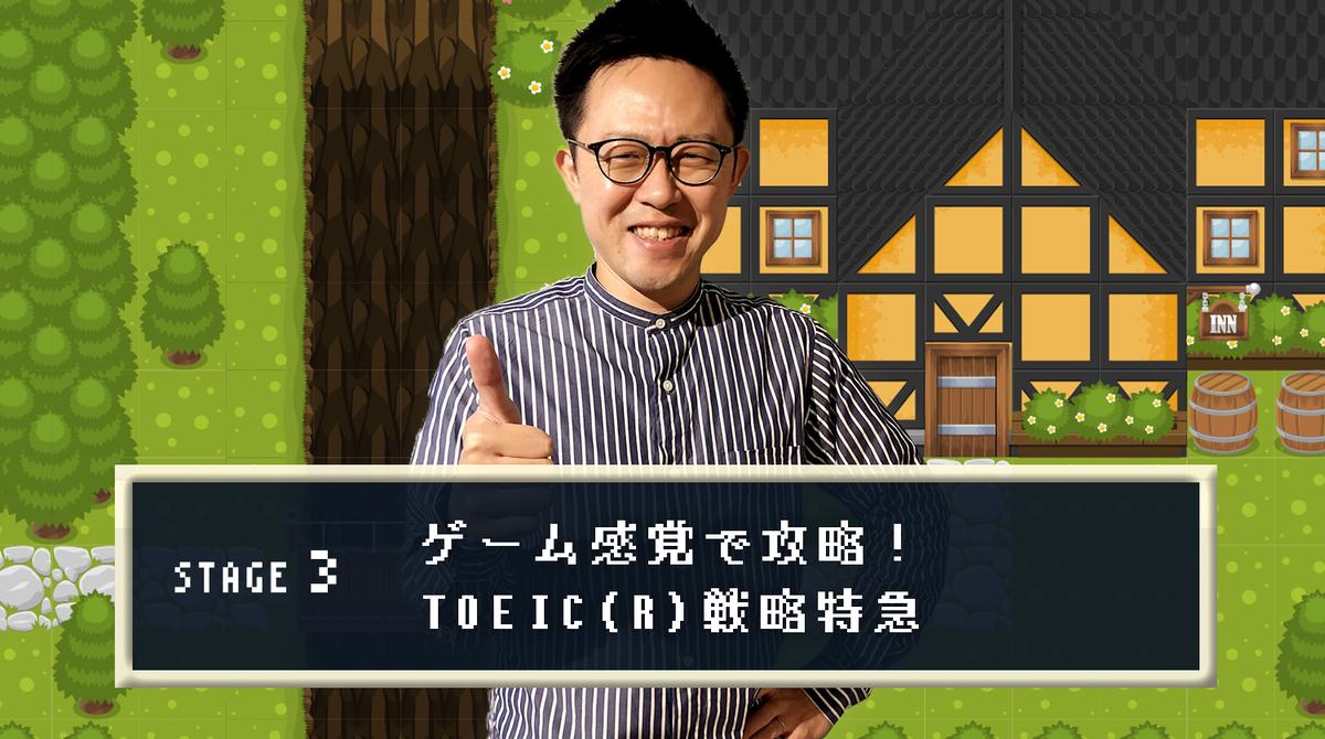 ゲーム感覚で攻略!TOEIC