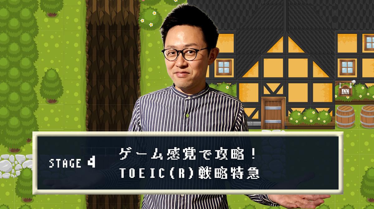 ゲーム感覚で攻略!TOEIC戦略特急