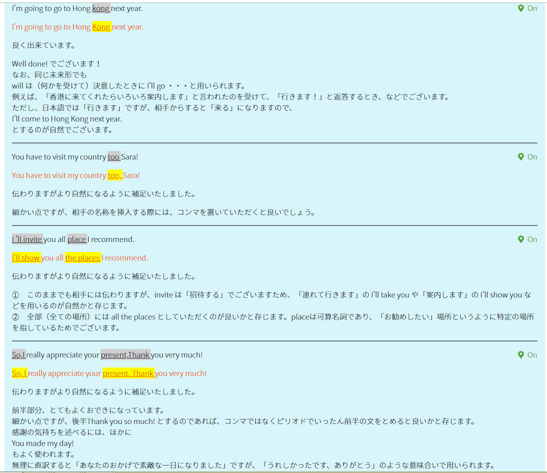 オンライン英文添削サービス アイディー