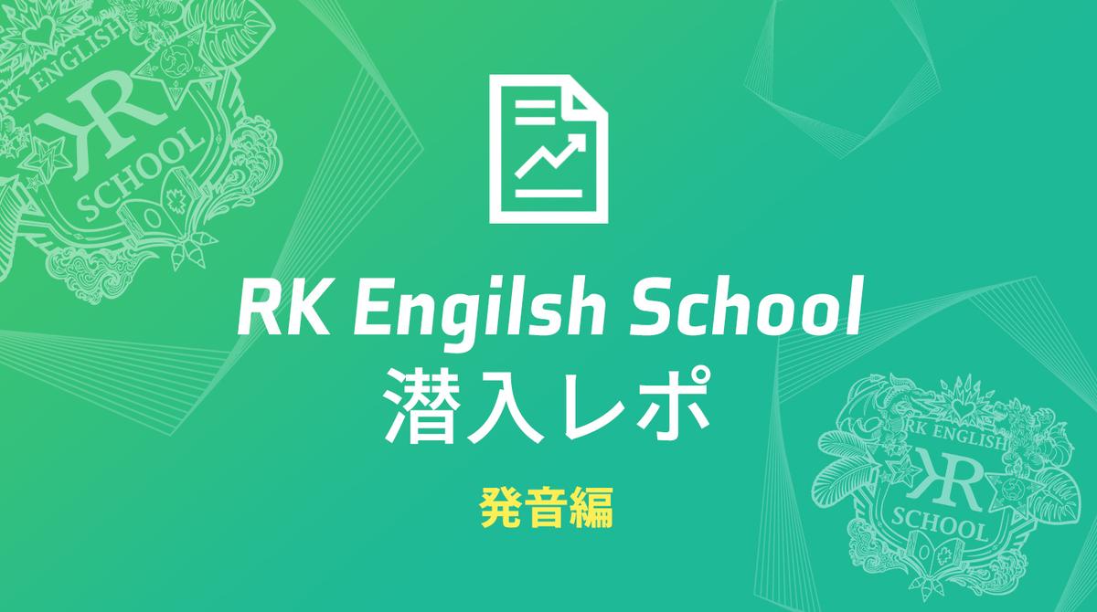 RK English School潜入レポ