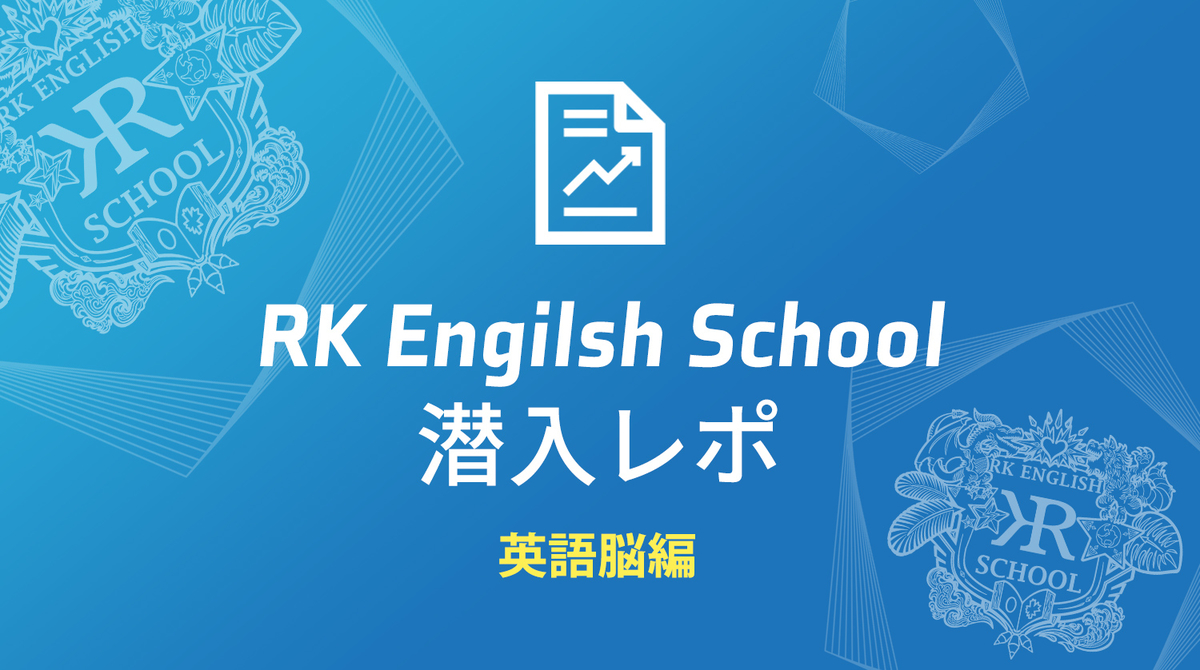 RK English Schoolの「英語脳」の授業に潜入!
