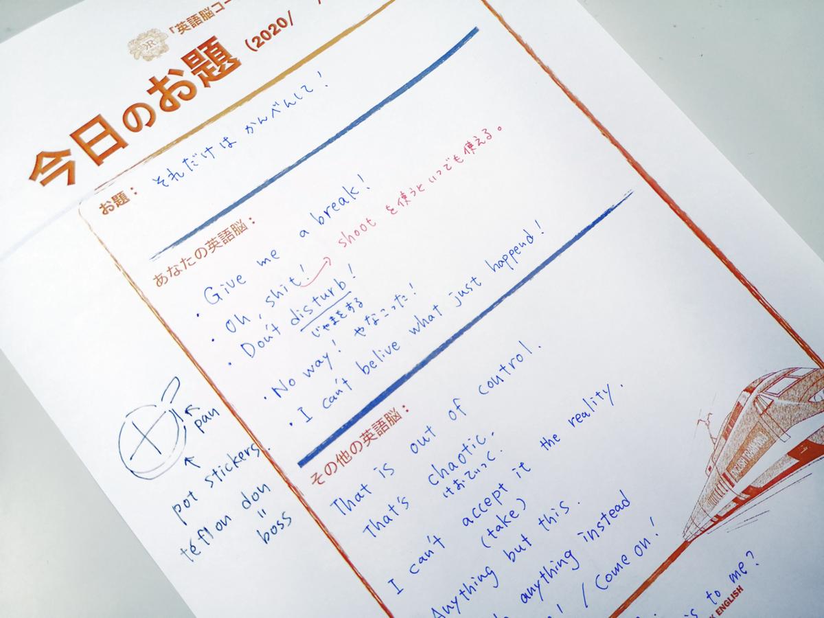 RK English Schoolの「英語脳」のノート