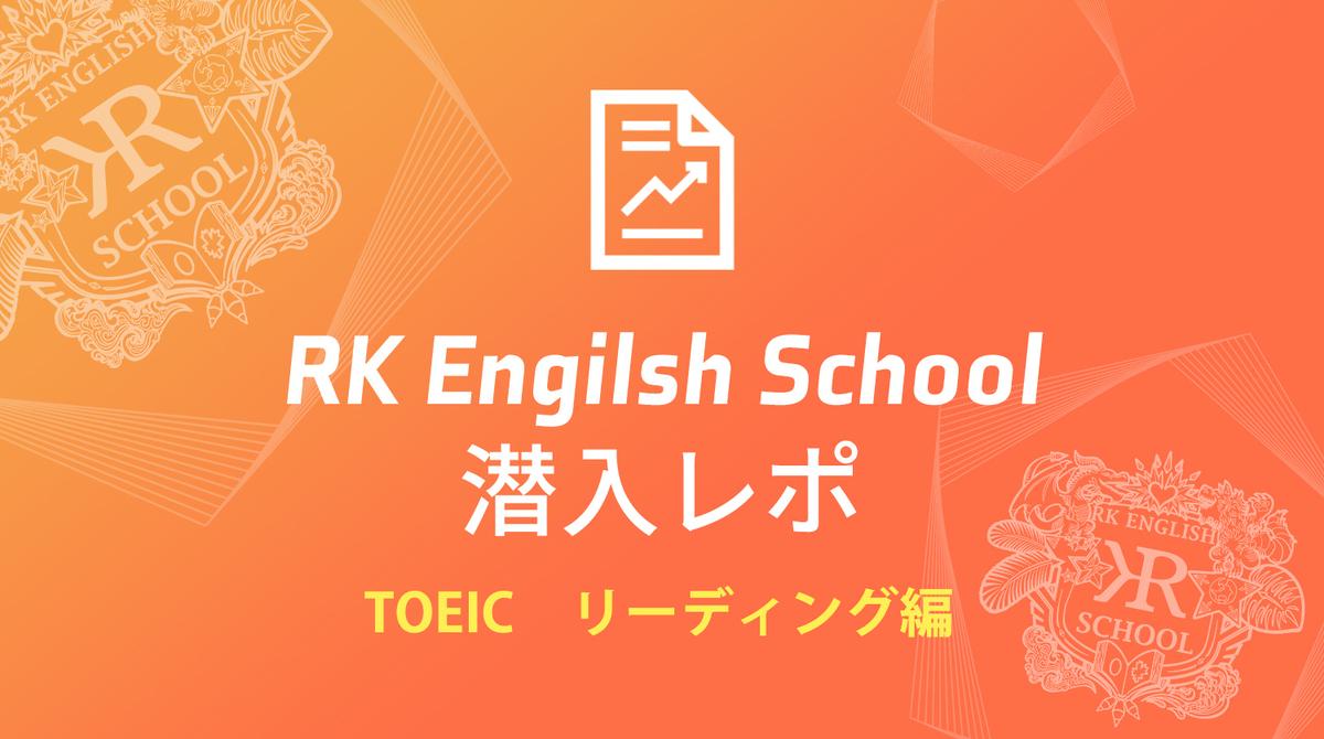 RK English School「TOEICのリーディング編」授業に潜入