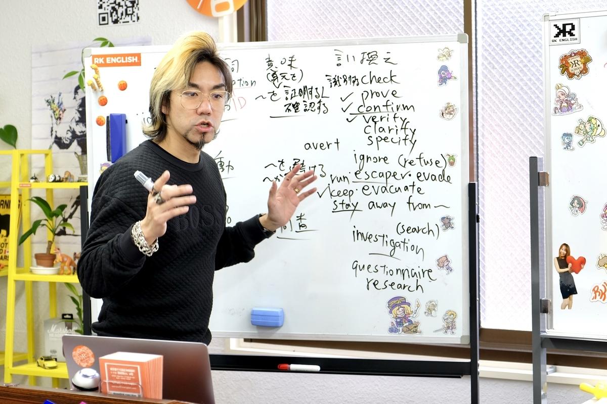 RK English School「TOEICのリーディング編」授業