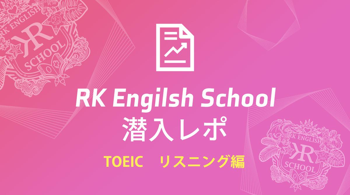 RK English School「TOEICリスニング編」の授業