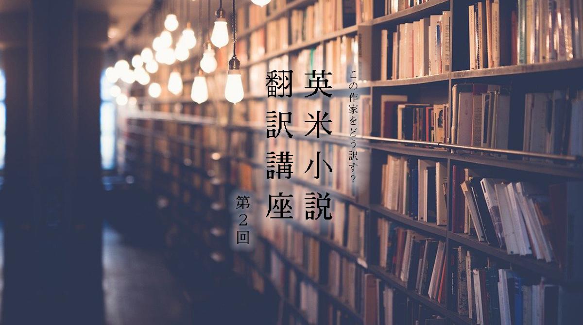 ぎこちなさの魅力/カズオ・イシグロ【英米小説翻訳講座】