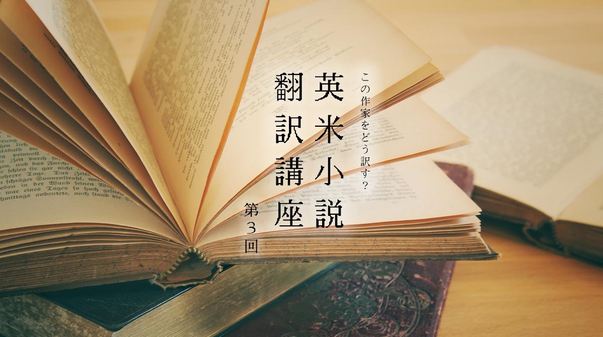 怪奇と奇怪/エドガー・アラン・ポー【英米小説翻訳講座】