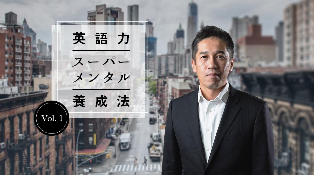 【英語力スーパーメンタル養成法】西田大