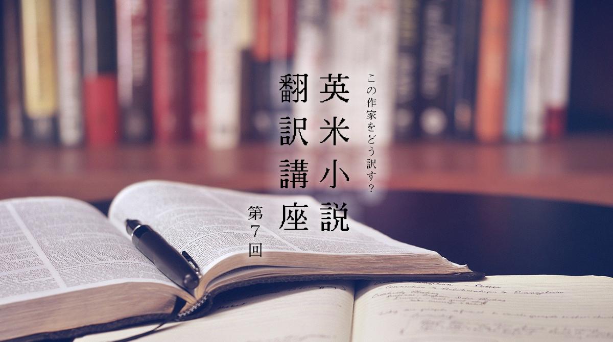 【英米小説翻訳講座】