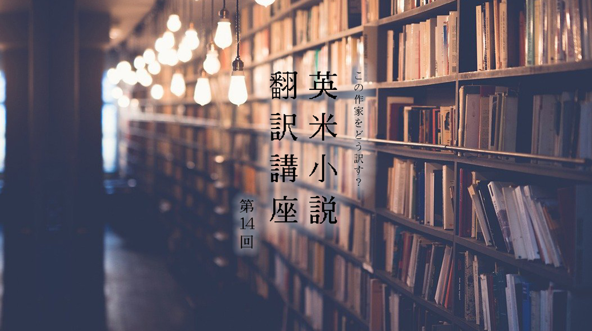 英米小説翻訳講座
