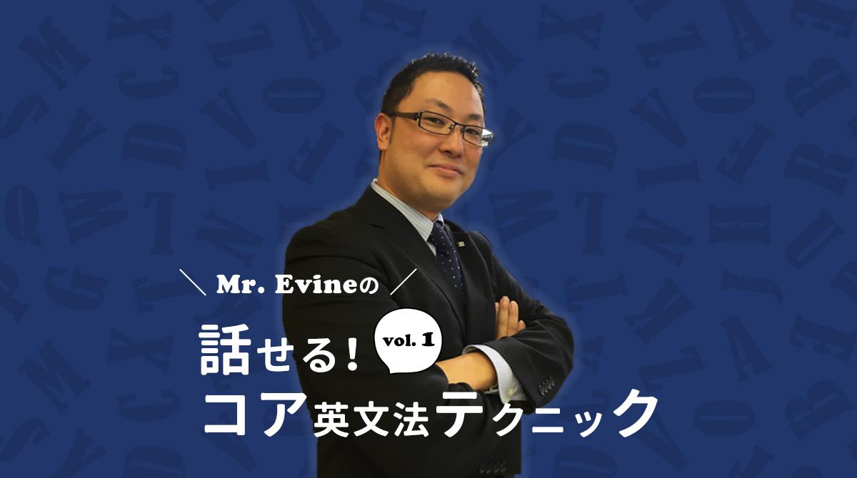 Mr. Evineの話せる!コア英文法テクニック