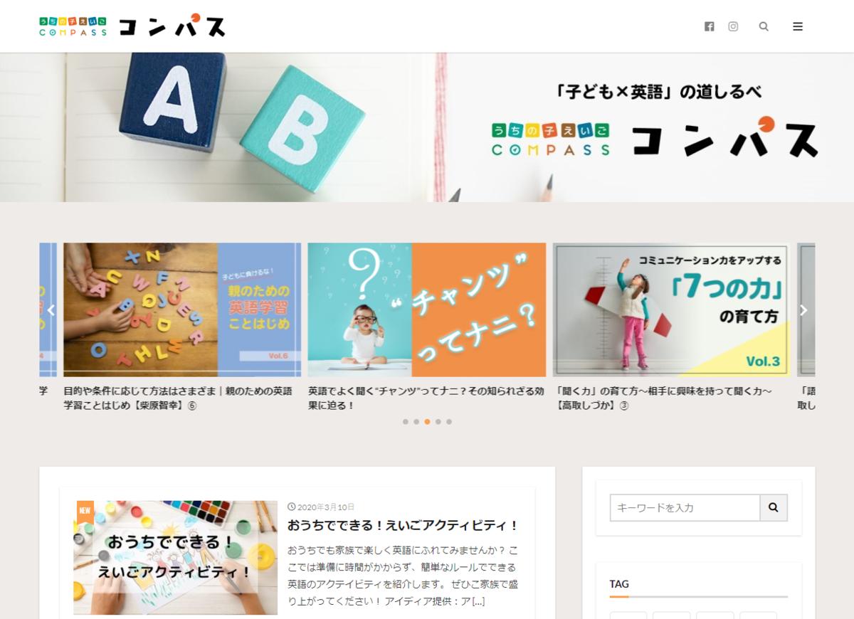 幼児・小学生向けWebメディア「コンパス」