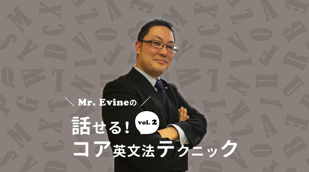 話せる!コア英文法テクニック【Mr. Evine】