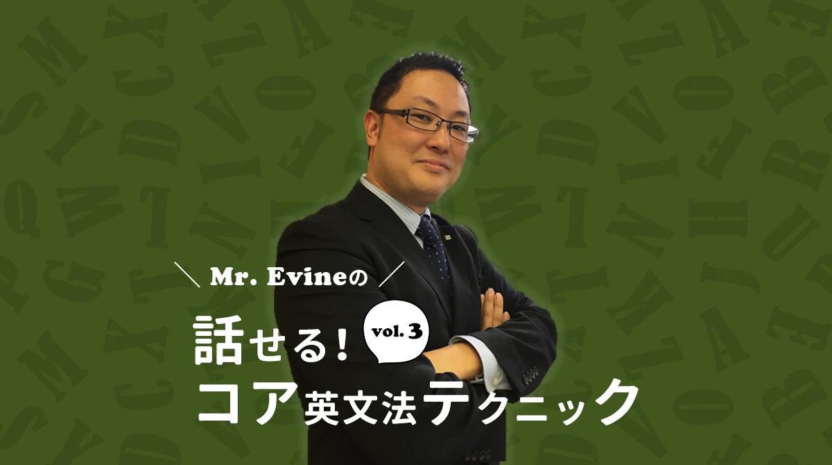Mr. Evineのコア英文法テクニック
