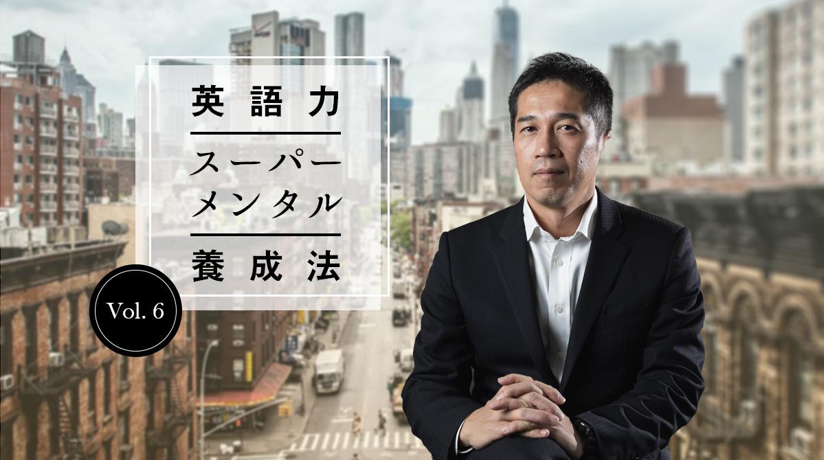 英語力 スーパーメンタル養成法:西田大