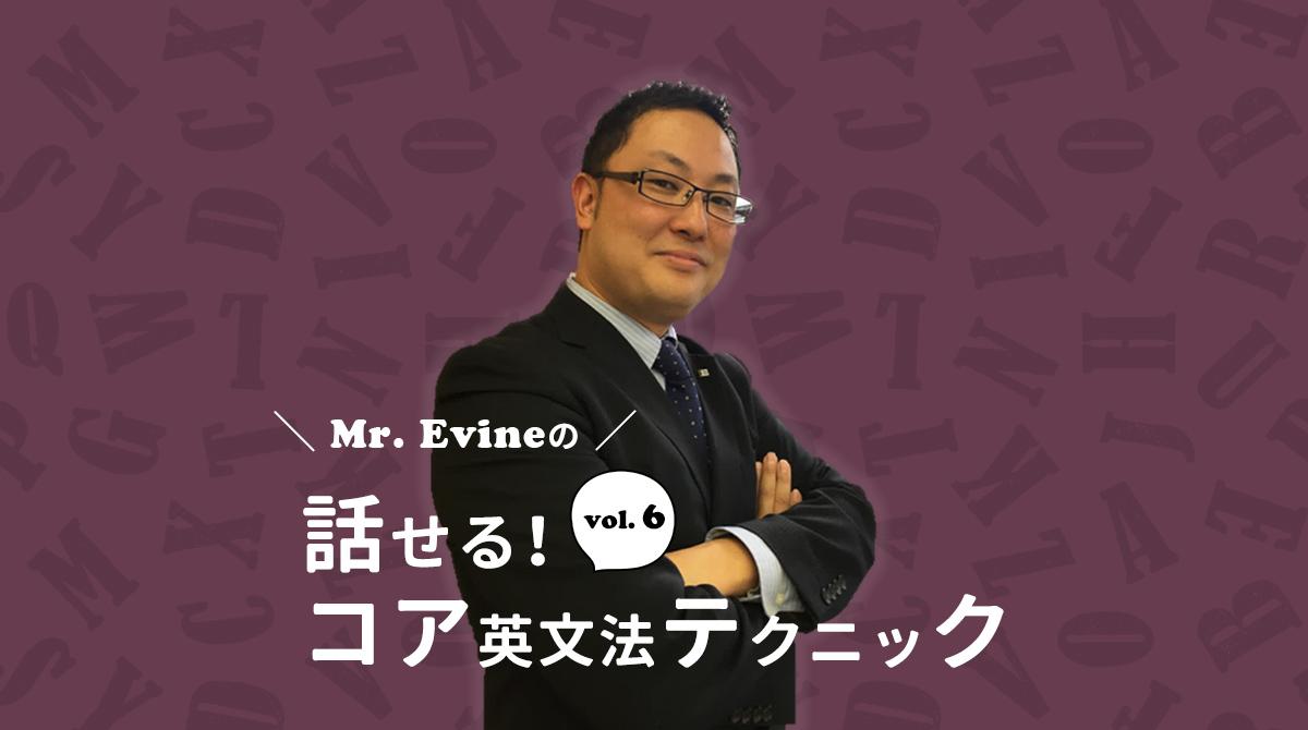 英語講師Mr. Evineさん