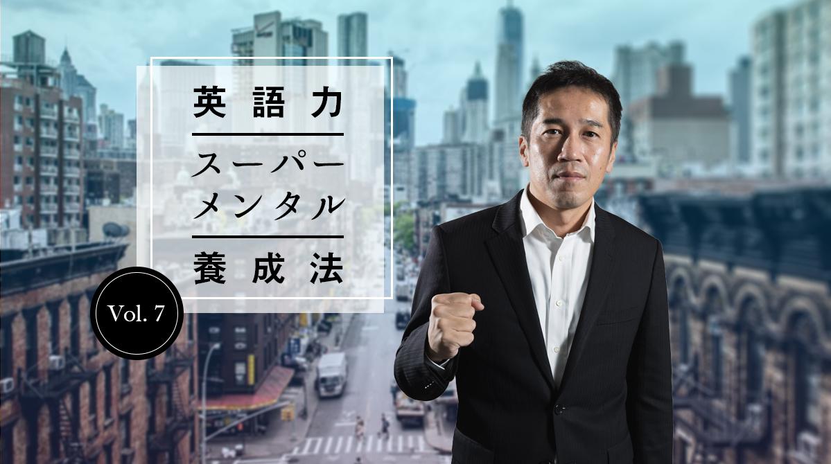 西田大さん連載「英語力 スーパーメンタル養成法」