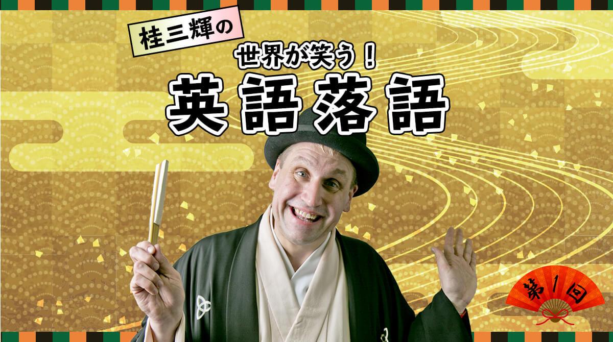 桂三輝さんの「英語落語」