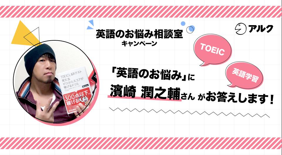 TOEICや英語学習に関するお悩みに、「英語のプロ」である濱崎潤之輔さんが回答