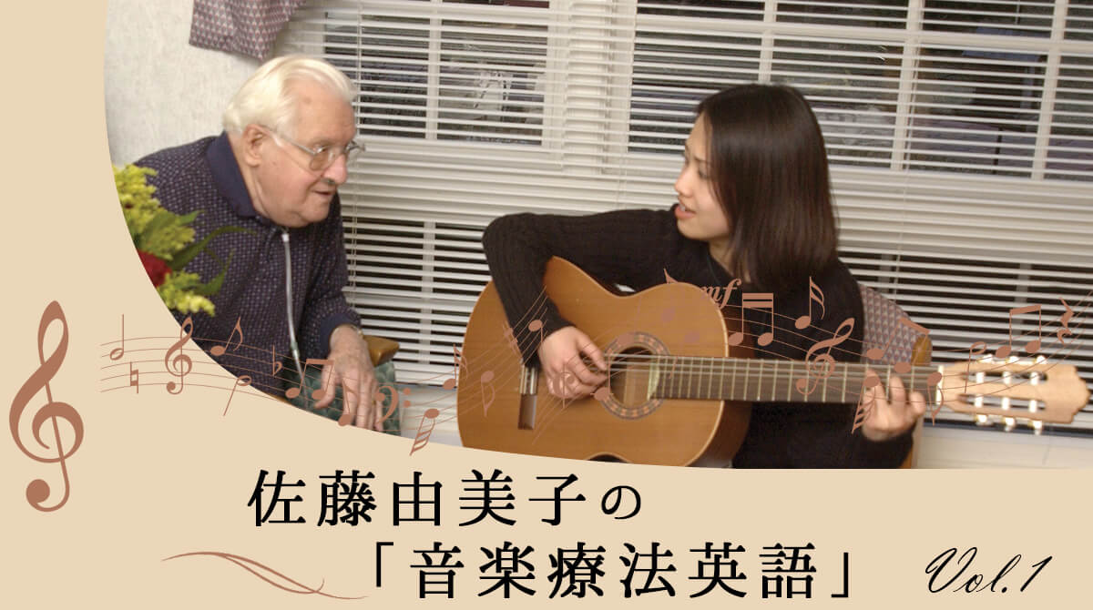 佐藤由美子の「音楽療法英語」