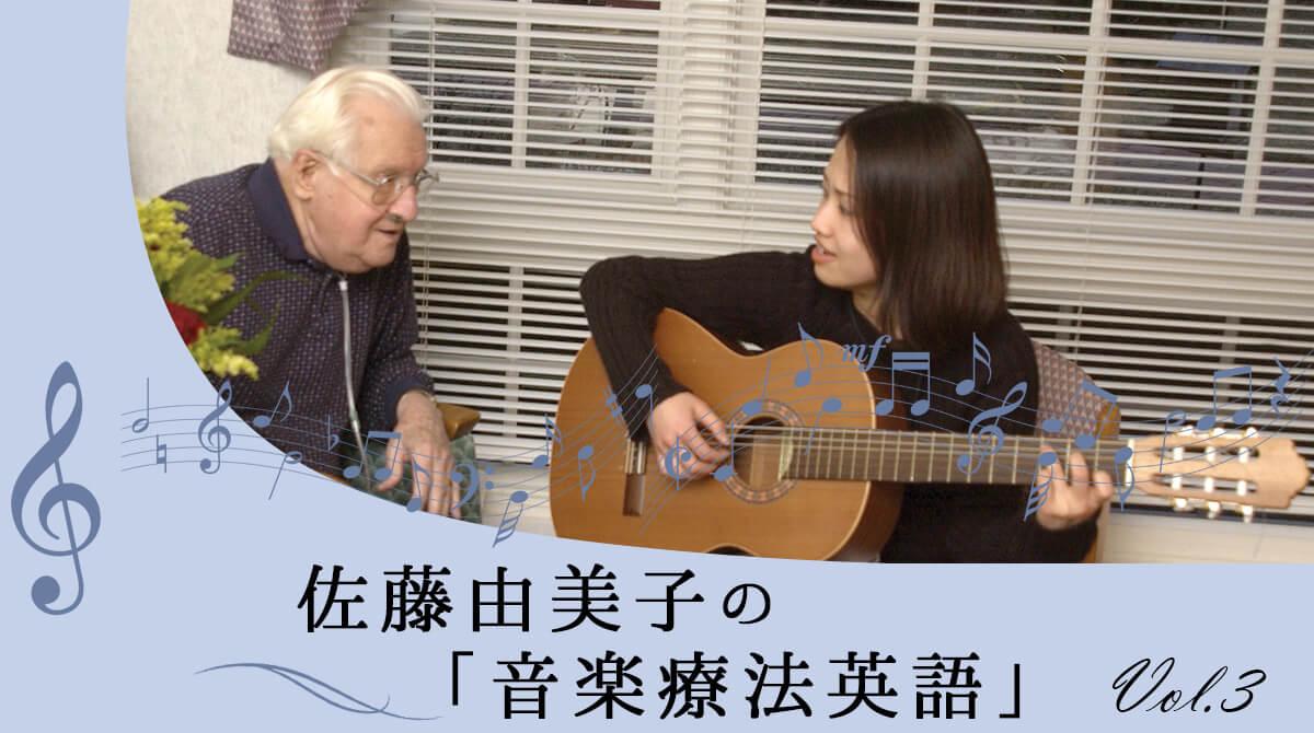 佐藤由美子の音楽療法英語