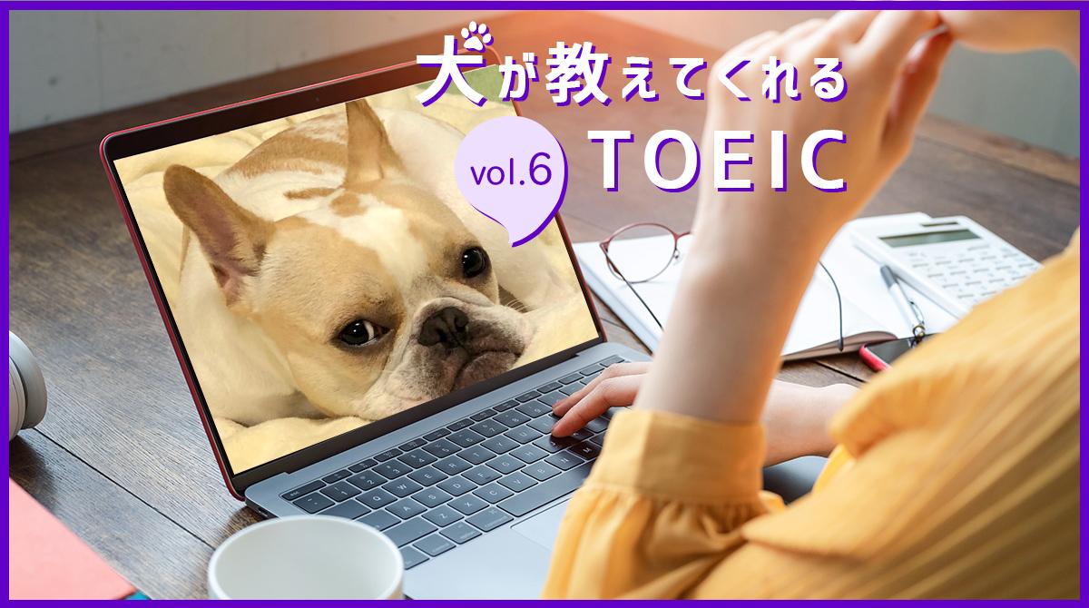 犬が教えてくれるTOEIC