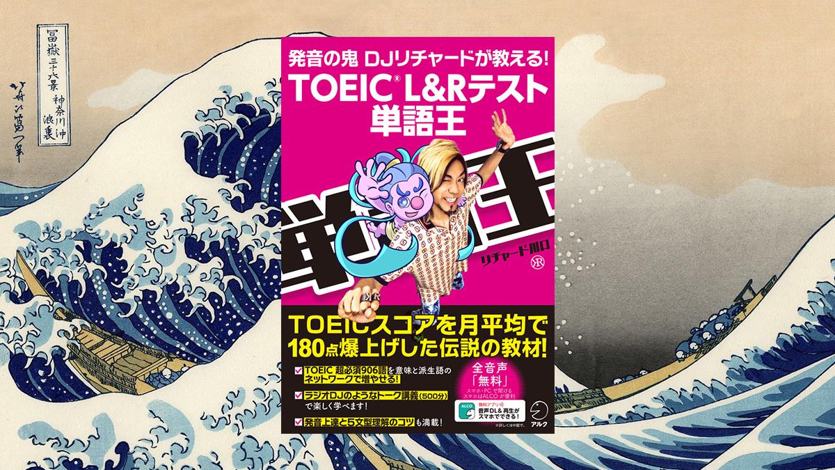 『TOEIC(R) L&Rテスト 単語王』