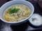 美味なる鶏塩うどんが明日までと聞いてなか卯な卯 @nakau_pr #nakaunow