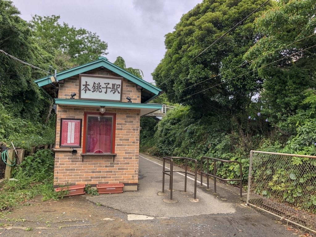 本銚子駅の駅舎