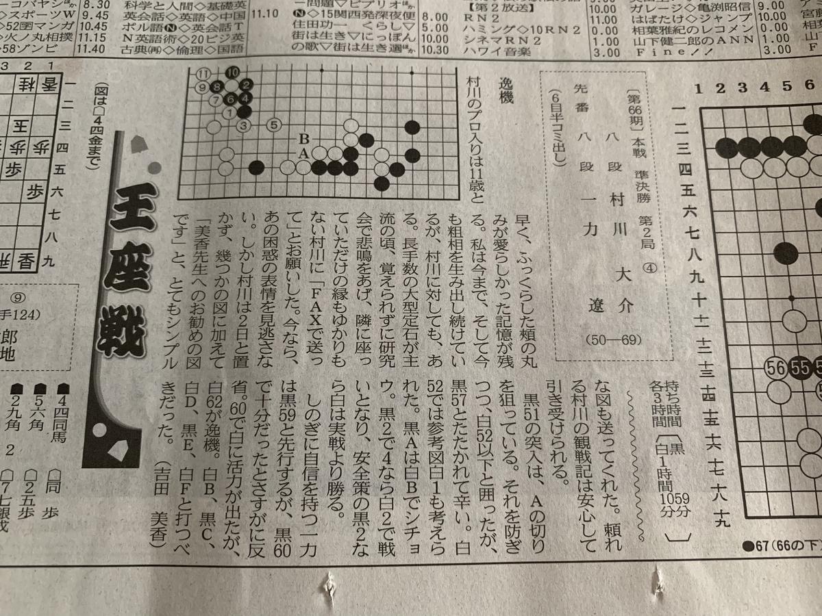 『日本経済新聞 王座戦』の紙面を 2018年11月9日撮影