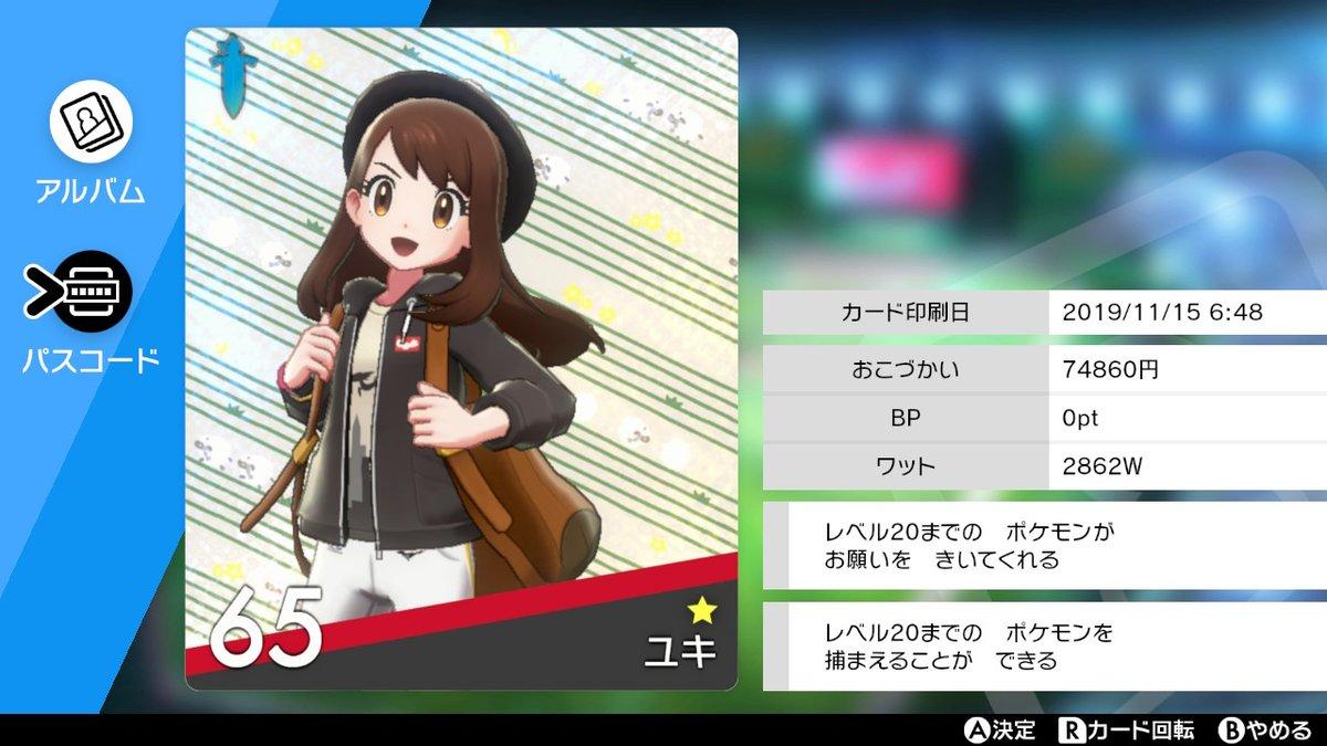 ポケモン 剣 盾 リーグ カード