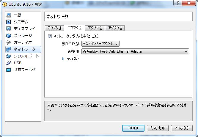 VirtualBoxの設定