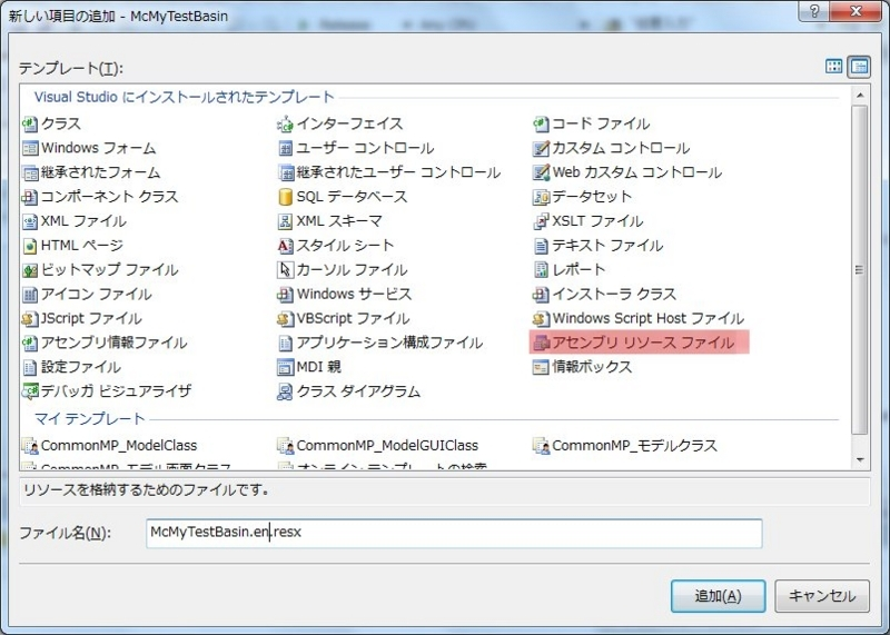 リソース・ファイル(英語)の追加