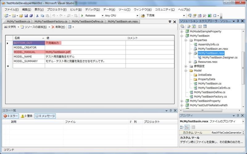 日本語のリソース・ファイル