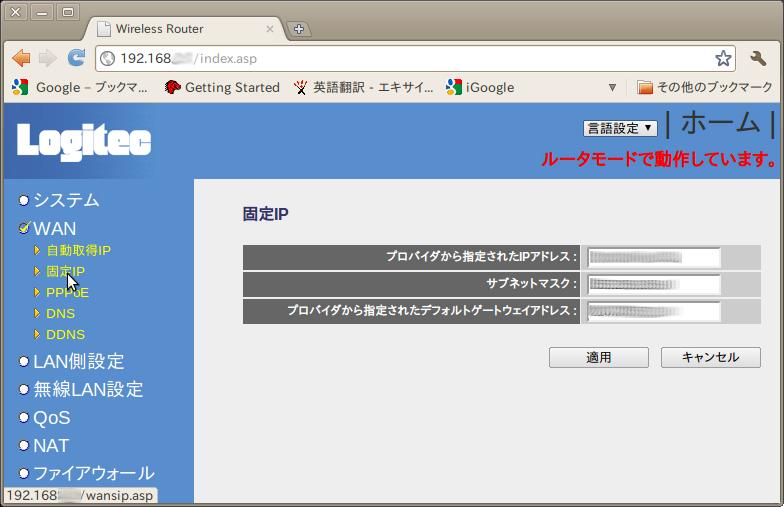 ルータ設定(固定IP)