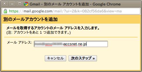 別のメールアカウントを追加