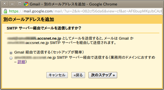 SMTPサーバ経由でメールを送信しますか。