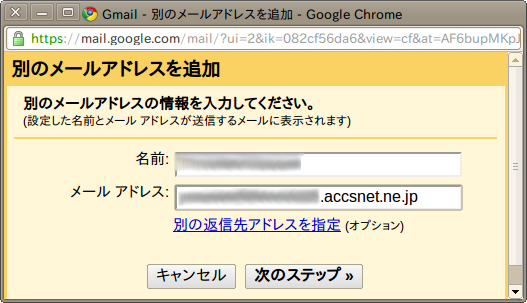 別のメールアドレスを追加